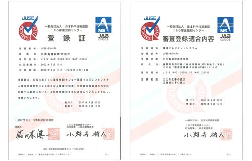 MA JAB CM008&JUSE ISO14001 JUSE-EG-676