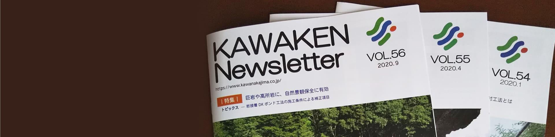 KAWAKENニュースレター