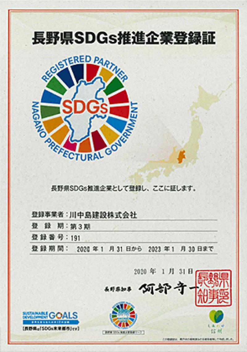 長野県SDGs推奨企業登録証