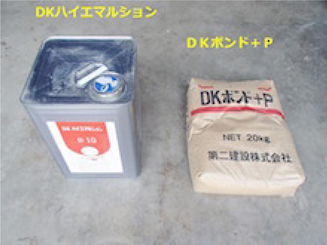 DKボンド+PとDKハイエマルション