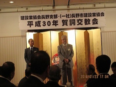 安全祈願祭、支部長表彰式、賀詞交歓会に参加しました。