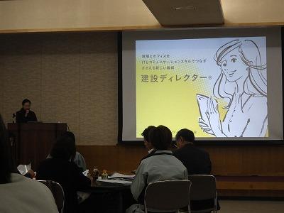 建設業で働く女性のための基礎知識セミナー
