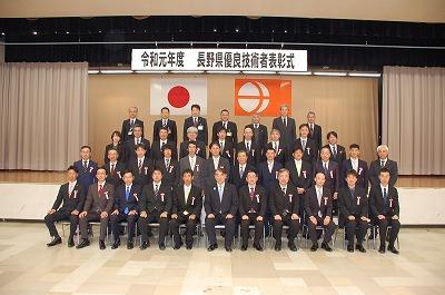 令和元年度 長野県優良技術者表彰をいただきました。
