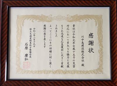 関東地方整備局長様より、災害応急復旧対応への感謝状をいただきました。