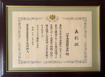 北陸地方整備局長様より、災害対策関係功労者の感謝状と表彰状をいただきました。