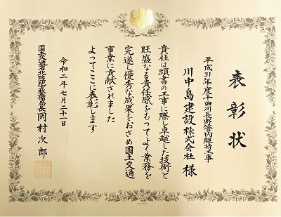 国土交通省 北陸地方整備局 優良維持修繕工事 局長表彰を受賞しました。