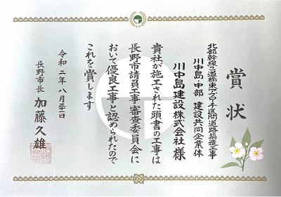 令和2年度長野市優良工事表彰状