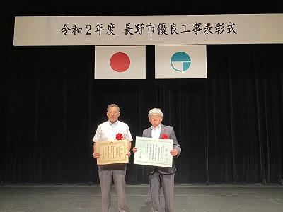 令和2年度 長野市優良工事表彰を受賞しました。