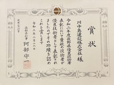令和2年度 長野県優良技術者表彰をいただきました。
