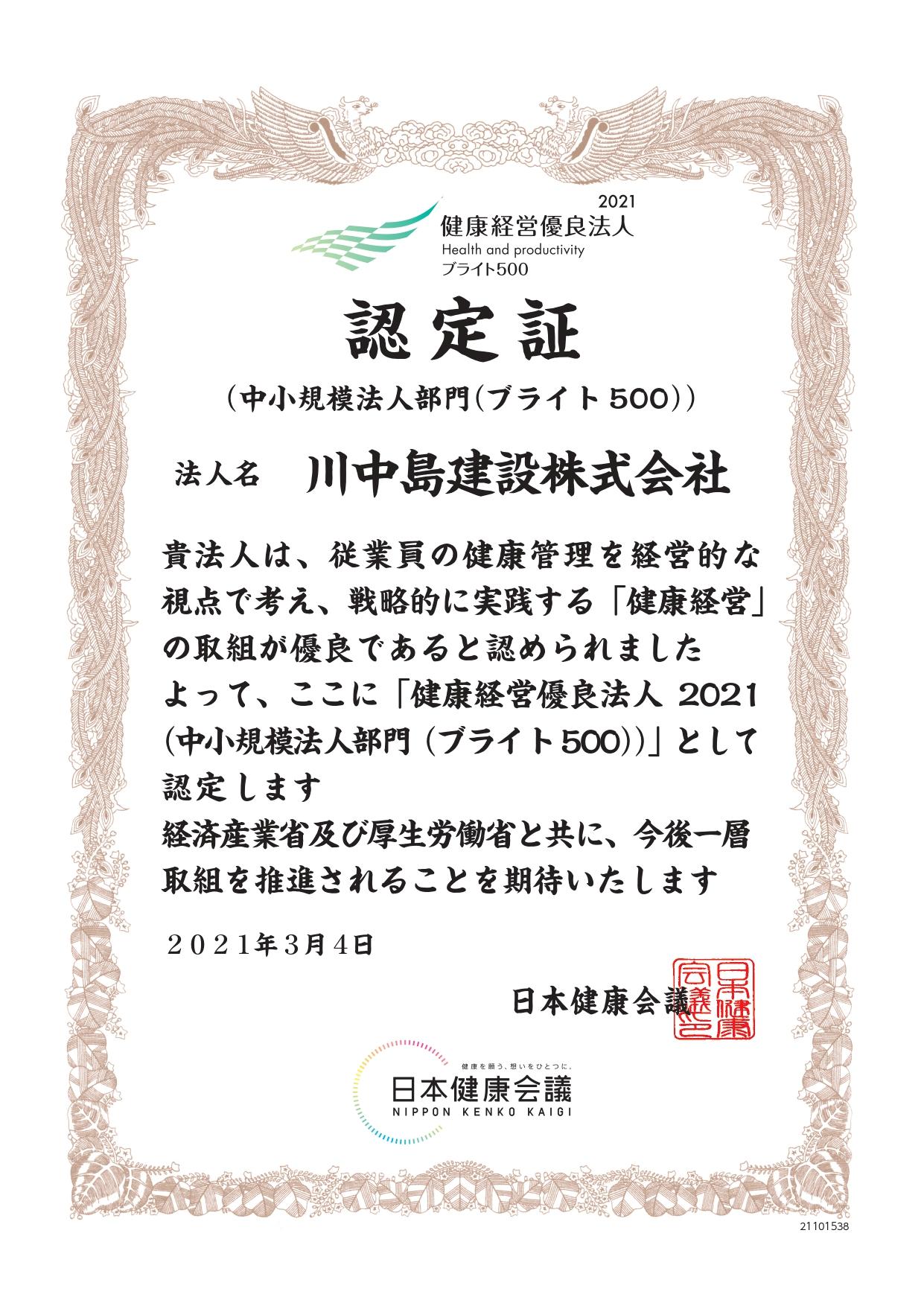 川中島建設株式会社-認定証